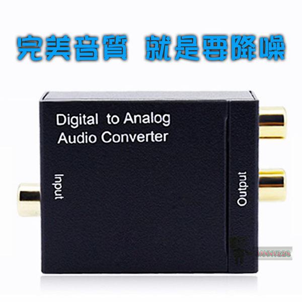 線材館 音頻轉換器 數字降噪 toslink數字音頻 轉換 模擬L/R音頻 數字光纖 同軸輸入 好料網