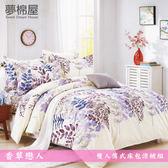 活性印染5尺雙人薄式床包涼被組-香草戀人-夢棉屋