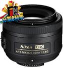 【24期0利率】NIKON AF-S DX 35mm f1.8G 榮泰公司貨 定焦鏡頭 35/1.8