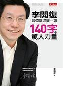 (二手書)140字的驚人力量:李開復談微博改變一切