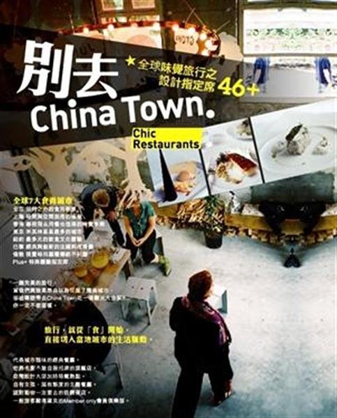 (二手書)別去ChinaTown:全球味覺旅行之設計指定席46+