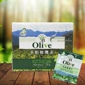多酚橄欖茶(原橄欖多酚保健茶)---- 橄欖先生(100%新鮮綠橄欖果實、橄欖葉研製,無咖啡因)