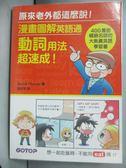 【書寶二手書T1/語言學習_HSK】漫畫圖解英語通:動詞用法超速成!_David Thayne