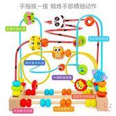 繞珠玩具嬰兒童繞珠串珠益智玩具積木6-12個月男孩女寶寶0一1-2-3周歲早教(1件免運)