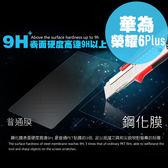 華為 榮耀6Plus 鋼化玻璃膜 螢幕保護貼 0.26mm鋼化膜 9H硬度 防刮 防爆 高清
