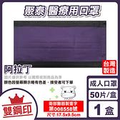 聚泰 聚隆 雙鋼印 成人醫療口罩 (阿拉丁) 50入/盒 (台灣製造 CNS14774) 專品藥局【2019081】