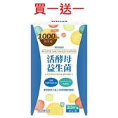 (3/31前購買1盒,加送同商品1盒)活酵母益生菌(30粒_30天份)【WEDAR 薇達】