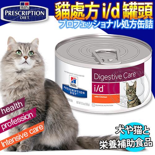 【培菓平價寵物網 】美國Hill希爾思》貓處方i/d腸胃保健配方156g/罐