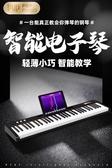 電子琴便攜式智能電子琴多功能兒童成人初學者入門61鋼琴鍵成年專業教學JD 玩趣3C
