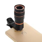 通用型手機外接鏡頭/望遠鏡 8倍 12倍 40倍長焦廣角外置手機拍照