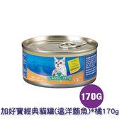 加好寶經典貓罐(遠洋鮪魚)_橘170g【0216零食團購】8850477259171