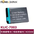 ROWA 樂華 FOR KODAK KLIC-7003 KLIC7003 電池 原廠充電器可用 保固一年 EasyShare V803 V1003 M380