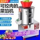 全自動絞菜機商用多功能電動碎菜機菜餡機打菜剎菜攪菜切菜機家用 小山好物