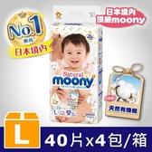 滿意寶寶 日本境內頂級Natural Moony紙尿褲 (S / M / L) 4包箱購