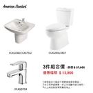 【麗室衛浴】AMERICAN STANDARD美標 馬桶+臉盆+龍頭 三件衛浴組合