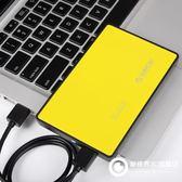 移動硬盤盒子2.5寸臺式機筆記本電腦USB3.0固態硬盤盒座外置