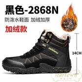 雪地靴男冬季加厚保暖鞋戶外高幫大棉鞋防水防滑棉靴【繁星小鎮】