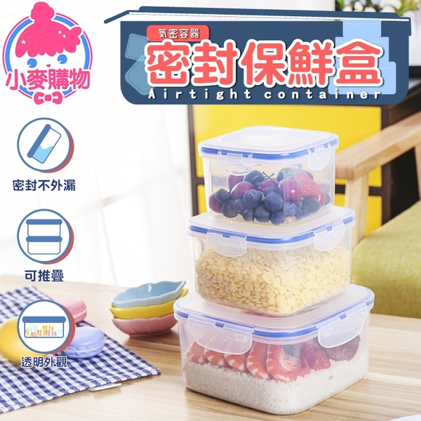 現貨 快速出貨【小麥購物】 密封保鮮盒 收納 保鮮盒 食物保鮮盒 食品保鮮 保鮮 【C261】