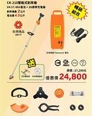 分享 東林CK-210 雙截式割草機 (17.4AH電池+充電器)(電動割草機)振興優惠專案