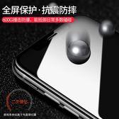 熒幕保護貼 iPhoneX鋼化膜蘋果Xs手機膜iphoneXsMax全屏覆蓋