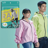【USii優系】極輕量高透氣風雨衣-兩色可挑選