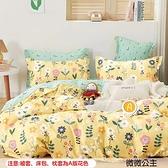 單人薄床包二件組 100%精梳純棉(3.5x6.2尺)《微微公主》