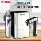 普立創 TPH-689櫥下型觸控式二溫飲水機+3M S004淨水器【水之緣】