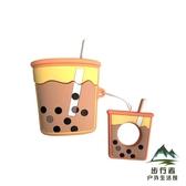 珍珠奶茶airpods保護套收納蘋果無線藍牙耳機殼硅膠盒【步行者戶外生活館】
