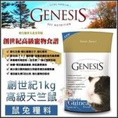 *KING WANG*【兩包組】加拿大《Genesis創世紀-天竺鼠食譜GN004》1KG 天竺鼠飼料主食