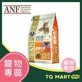 ANF 成貓化毛配方 6kg【TQ MART】