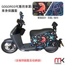 Buy917 【meekee GOGORO2代】專用車罩/車身保護套 (含後照鏡套及收納袋)-恐龍+幾何