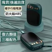 現貨 暖手寶52度 行動電源迷妳大容量20000毫安超薄小巧便攜適用蘋果安卓