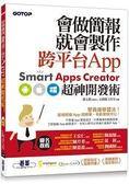 會做簡報就會製作跨平台App:Smart Apps Creator超神開發術(附