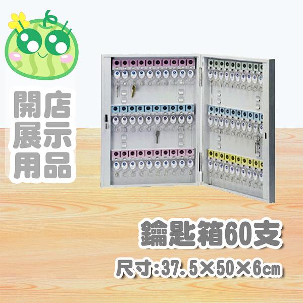 鑰匙箱60支/K60