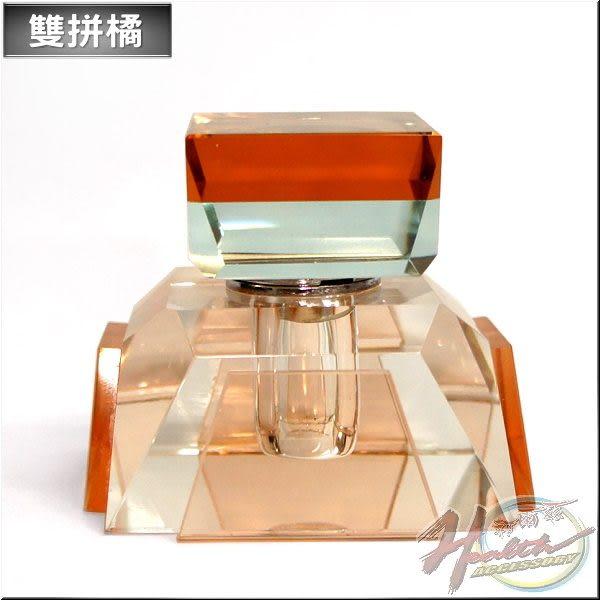 [00246034] 汽車香水瓶-雙拼 (橘色)