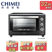 【CHIMEI 奇美】32公升電烤箱(EV-32C0SK)