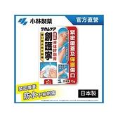 創護寧 液體絆創膏(未滅菌)10g【小三美日】
