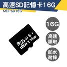 【儀特汽修】小卡 SD記憶卡 16G儲存...