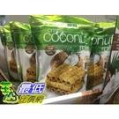 [COSCO代購] W960032 TROPICAL FIELDS 椰奶酥捲 265公克 (2包裝)