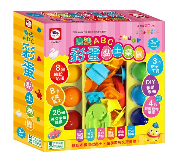 【Enjoy】3Q小麥黏土-魔法ABC彩蛋黏土樂園 (8色) AAZ6001-12