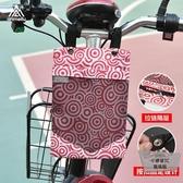 2個裝 自行車掛物包前置袋手機包儲物袋收納掛包【小檸檬3C】