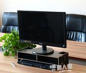 螢幕架 液晶電腦架顯示器屏增高架桌面多層置物收納架鍵盤支托架  9號潮人館igo