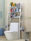 衛生間浴室置物架壁掛廁所洗手間臉盆架洗衣機馬桶架子收納架 NMS 樂活生活館