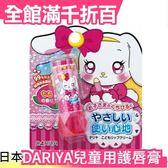 【小福部屋】日本製 DARIYA塔麗雅 兔兔水果潤唇膏 兒童護唇膏2.6g 桃子 草莓 葡萄 療育