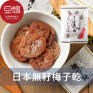 【豆嫂】日本零食 sea-one 無籽梅子乾130g(人氣推薦)(新包裝)