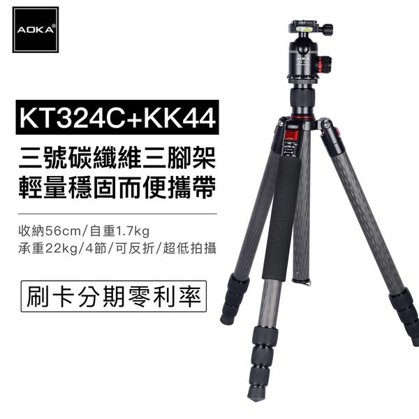 AOKA KT324C+KK44 三號四節反折腳架 專業推薦碳纖維三腳架 旅行三腳架 風景專業腳架