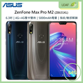 送玻保【3期0利率】華碩 ASUS ZenFone Max Pro M2 ZB631KL 6.3吋 4G/64G 臉部解鎖 雙卡 智慧型手機