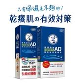 曼秀雷敦AD高效抗乾修復乳液200g超值組