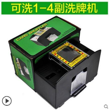 洗牌機 洗牌器 撲克牌自動洗牌機 爾碩數位3c