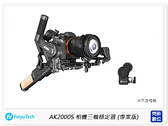 Feiyu 飛宇 AK2000S 相機三軸穩定器 專業版 適用 微單 單眼(AK2000 S,公司貨) 含無刷跟焦器AFK II